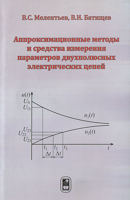 В. С. Мелентьев, В. И. Батищев Аппроксимационные методы и средства измерения параметров двухполосных электрических цепей