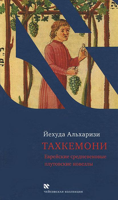 Йехуда Альхаризи Тахкемони альхаризи й тахкемони еврейские средневековые плутовские новеллы