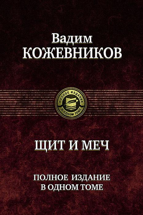 Вадим Кожевников Щит и меч георгий лопатин в тылу врага