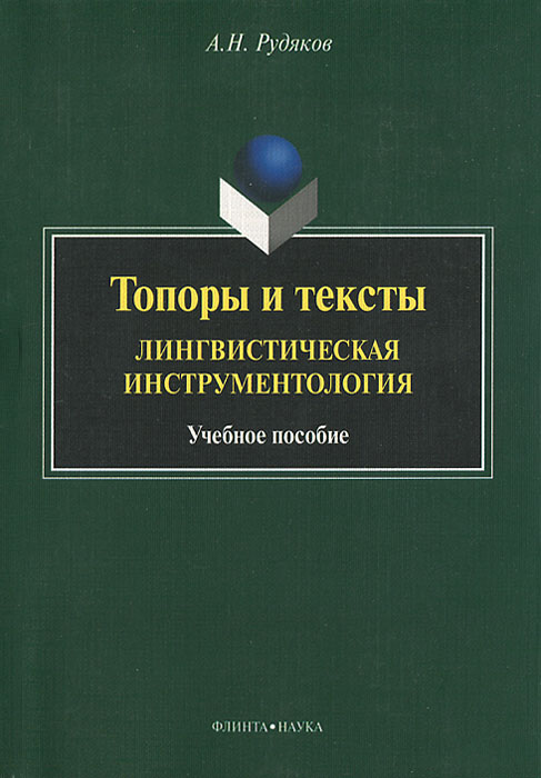 А. Н. Рудяков Топоры и тексты. Лингвистическая инструментология