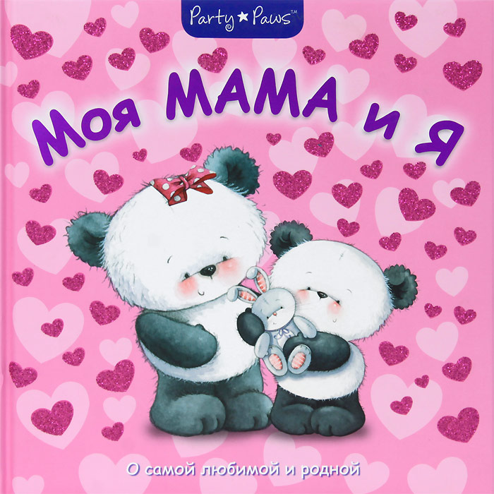 Моя мама и я. Н. Магай