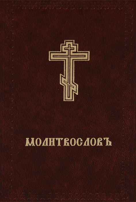 Молитвословъ