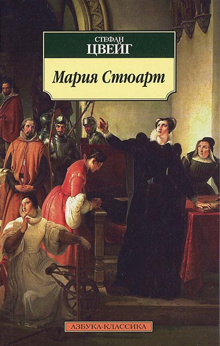 Стефан Цвейг Мария Стюарт мария жукова гладкова все могут королевы