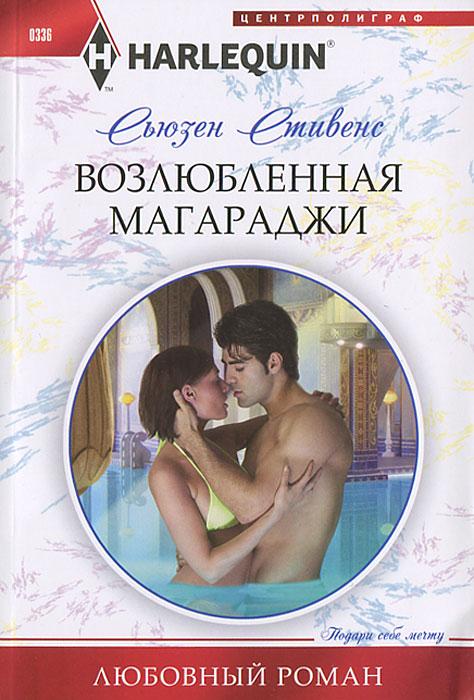 Сьюзен Стивенс Возлюбленная магараджи стивенс с возлюбленная магараджи роман
