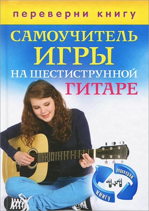 Самоучитель игры на шестиструнной гитаре. Самоучитель игры на семиструнной гитаре игры