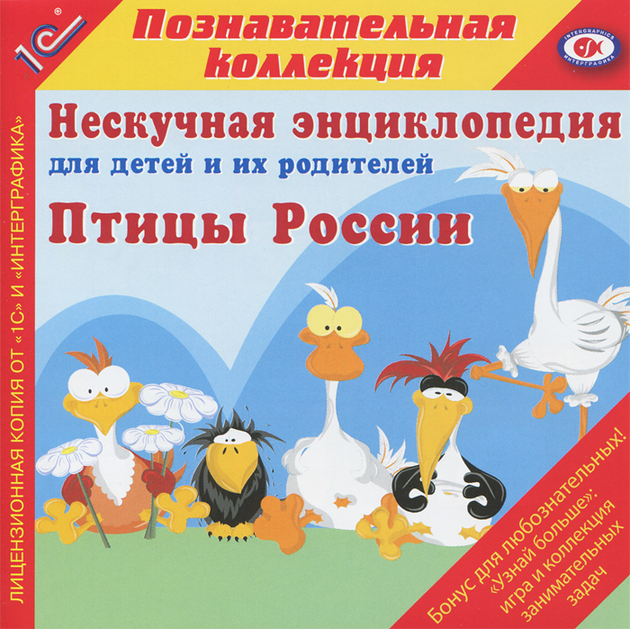 1С: Познавательная коллекция. Нескучная энциклопедия. Птицы России