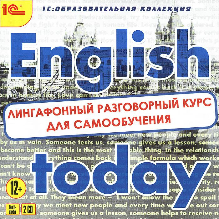 1С: Образовательная коллекция. English today. Лингафонный разговорный курс для самообучения дмитрий петров продвинутый курс английского