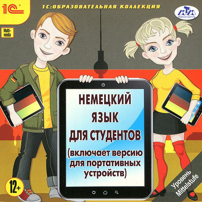 1С: Образовательная коллекция. Немецкий язык для студентов книги центр дмитрия петрова немецкий язык 16 уроков базовый тренинг