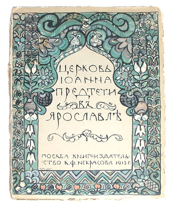 Церковь Иоанна Предтечи в Ярославле церковь иоанна предтечи в ярославле