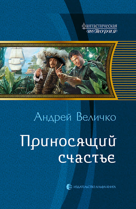 Андрей Величко Приносящий счастье величко наина