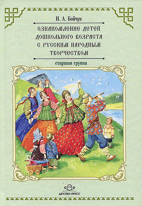 Ознакомление детей дошкольного возраста с русским народным творчеством. Старшая группа. Перспективное планирование, конспекты бесед