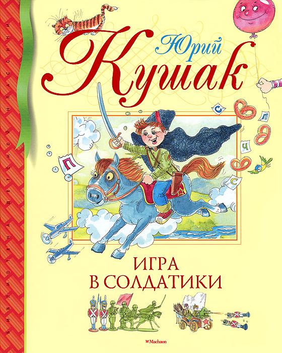 Юрий Кушак Игра в солдатики кушак мистика