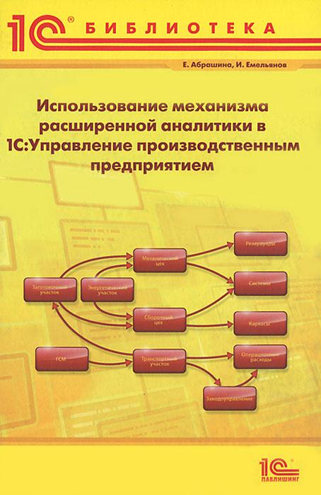 Е. Абрашина, И. Емельянов Использование механизма расширенной аналитики в 1С: Управление производственным предприятием