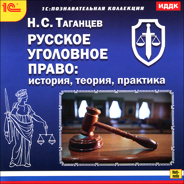 1С: Познавательная коллекция. Русское уголовное право: история, теория, практика, Адепт