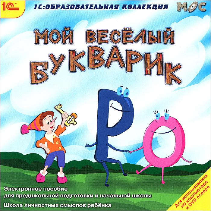 Zakazat.ru 1С: Образовательная коллекция. Мой веселый букварик