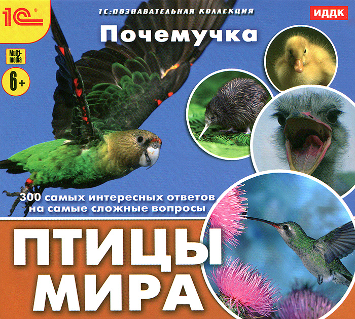 1С: Познавательная коллекция. Почемучка. Птицы мира 1с познавательная коллекция энциклопедия цветаева м