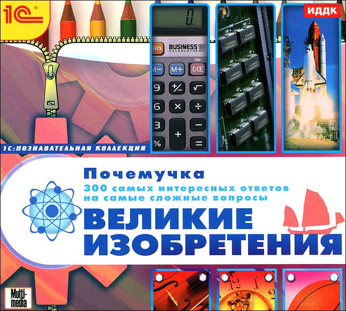 Zakazat.ru Почемучка. 300 самых интересных ответов на самые сложные вопросы. Великие изобретения