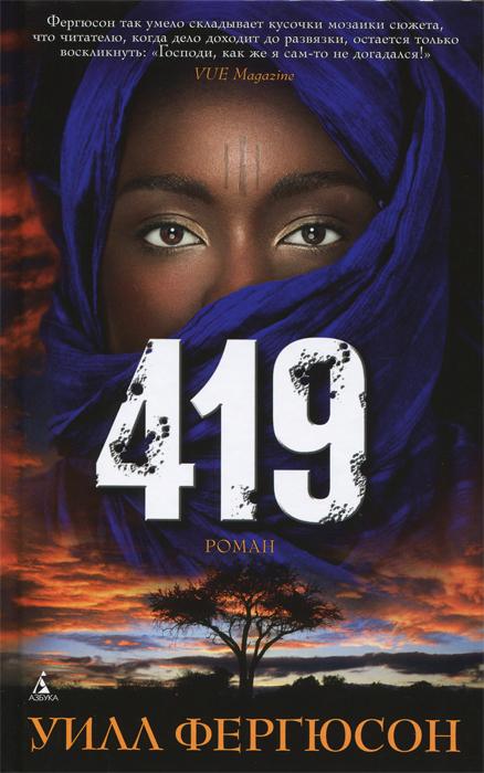 419 расследование отца брауна