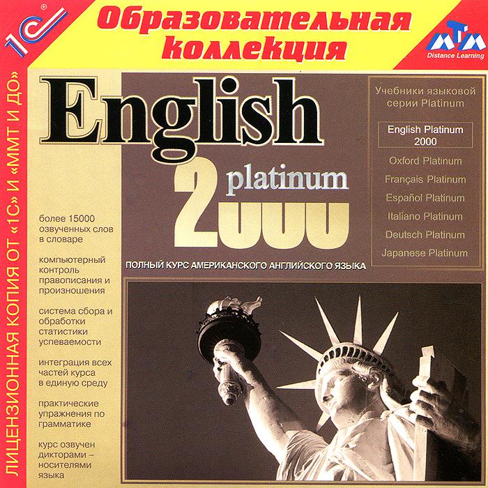 1С: Образовательная коллекция. English Platinum 2000