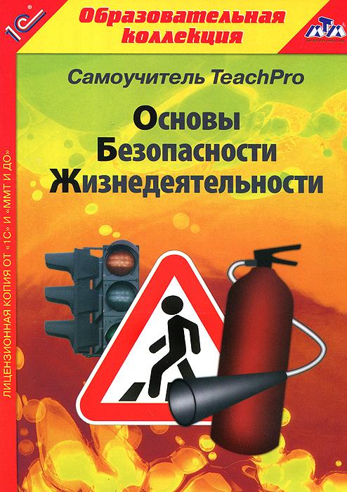 Самоучитель TeachPro Основы безопасности жизнедеятельности