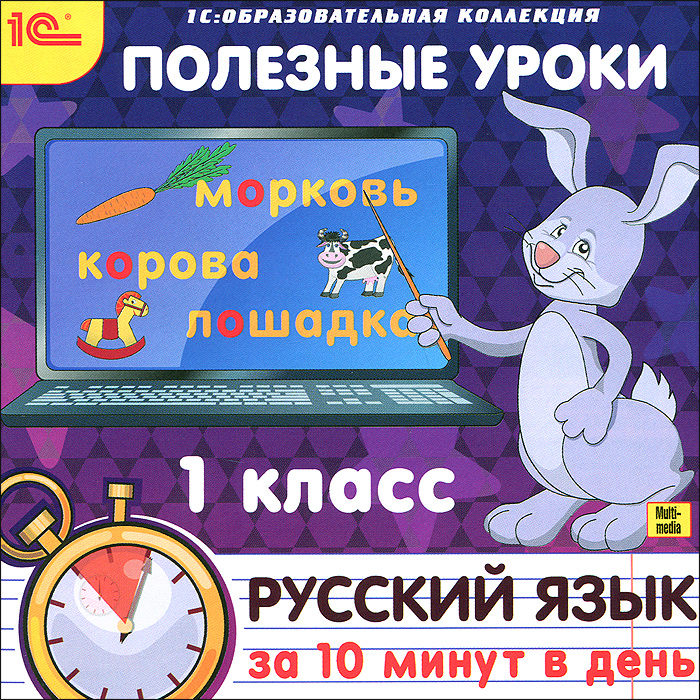 Zakazat.ru Полезные уроки. Русский язык за 10 минут в день. 1 класс