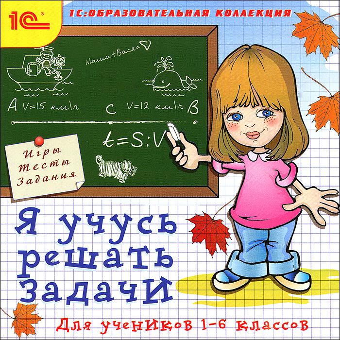 Я учусь решать задачи (1-6 классы) я и перельман занимательные задачи