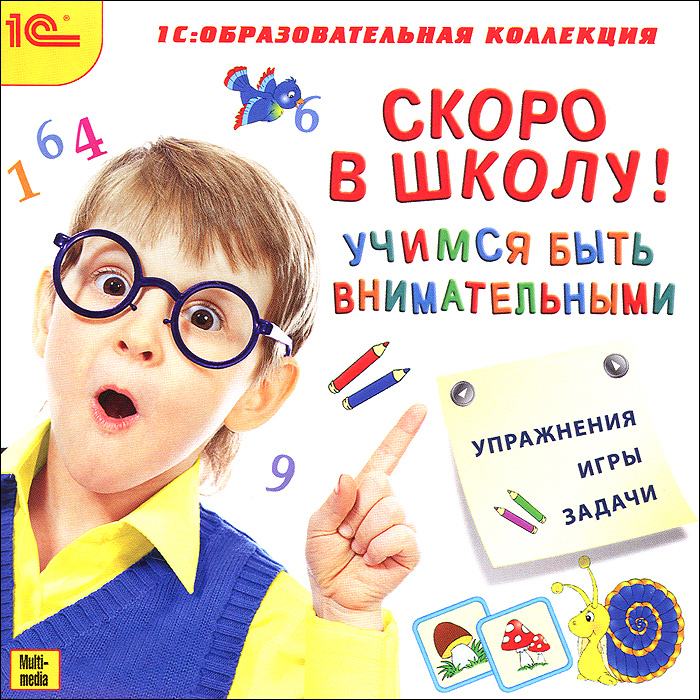 Zakazat.ru 1С: Образовательная коллекция. Скоро в школу. Учимся быть внимательными