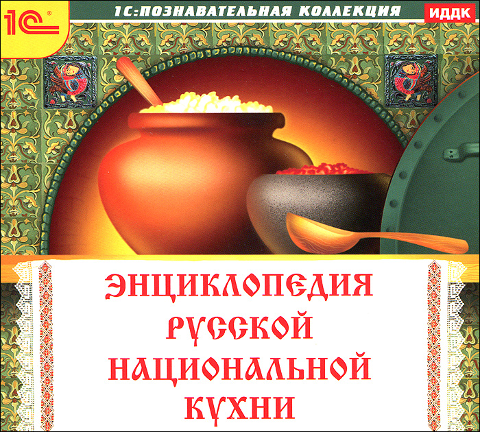 Zakazat.ru Энциклопедия русской национальной кухни
