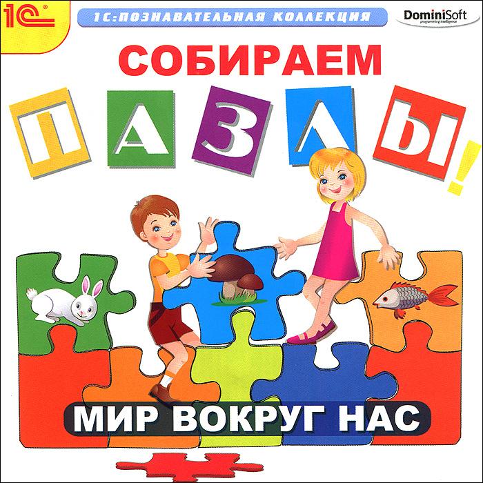 Zakazat.ru Собираем пазлы! Мир вокруг нас