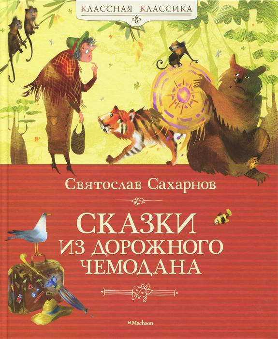 Святослав Сахарнов Сказки из дорожного чемодана