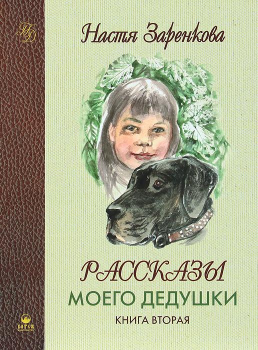 Настя Заренкова Рассказы моего дедушки. Книга вторая