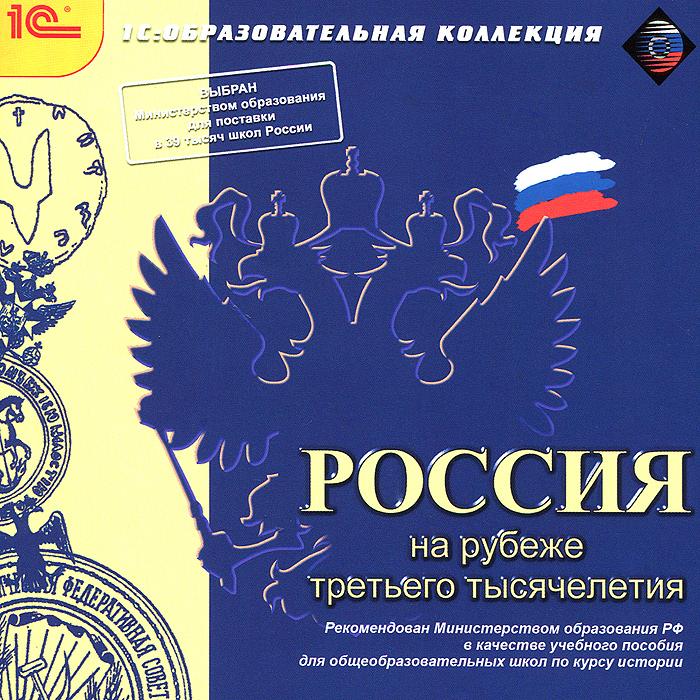 Россия на рубеже третьего тысячелетия грушефон цена купить в россии