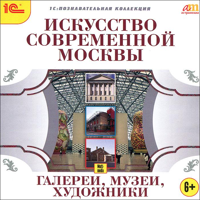 1С:  Познавательная коллекция.  Искусство современной Москвы.  Галереи, музеи, художники С каждым годом в Москве все больше выставочных залов, художественных...
