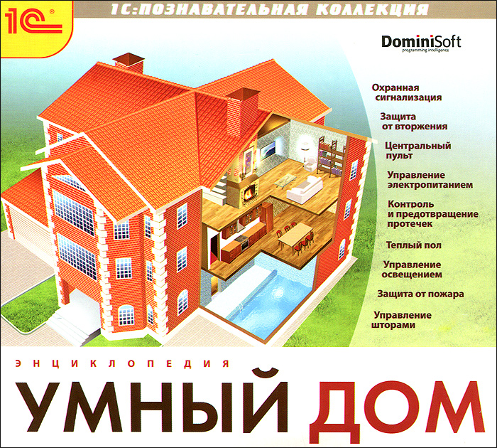 Умный дом. Энциклопедия