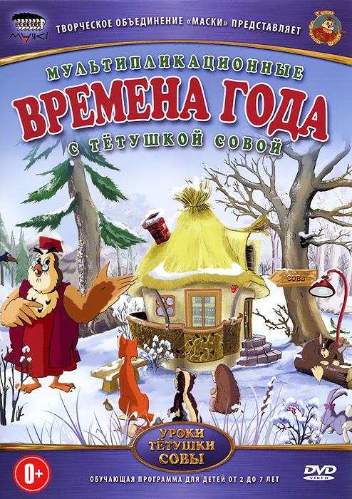 Вы хотите, чтобы Ваш ребенок знал, времена года? Этот развлекательно-обучающий диск с мультфильмами в простой и доступной форме с помощью сказочных персонажей легко и быстро научит вашего ребенка различать времена года!