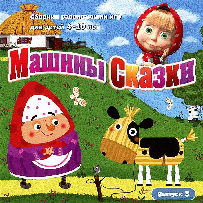 Маша и Медведь Машины Сказки. Выпуск 3