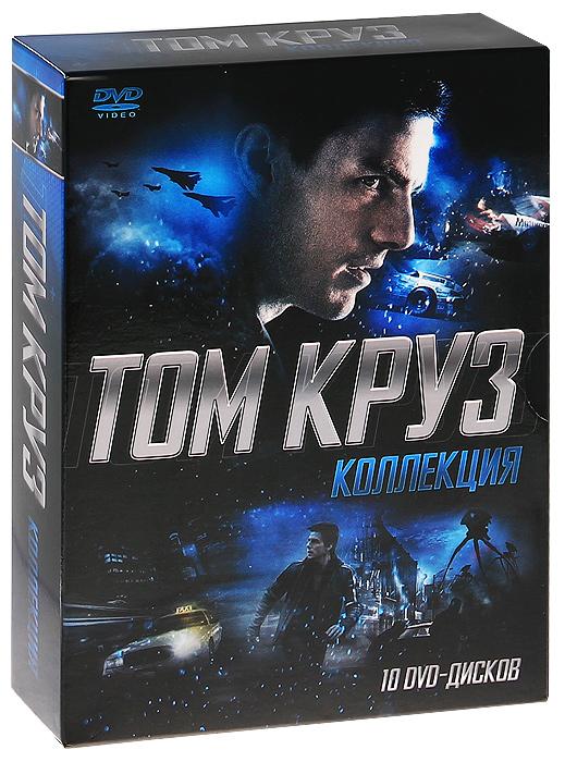 Том Круз (10 DVD) новый диск обучающий dvd диск уроки тётушки совы