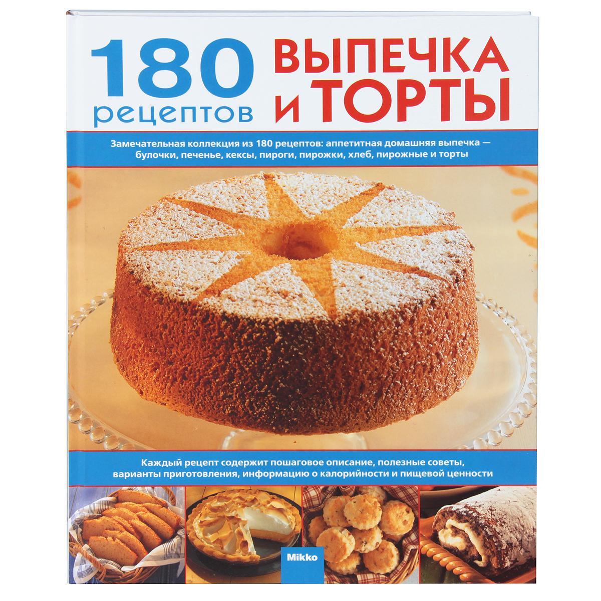 Выпечка и торты. 180 рецептов выпечка в мультиварке пироги пирожки кексы