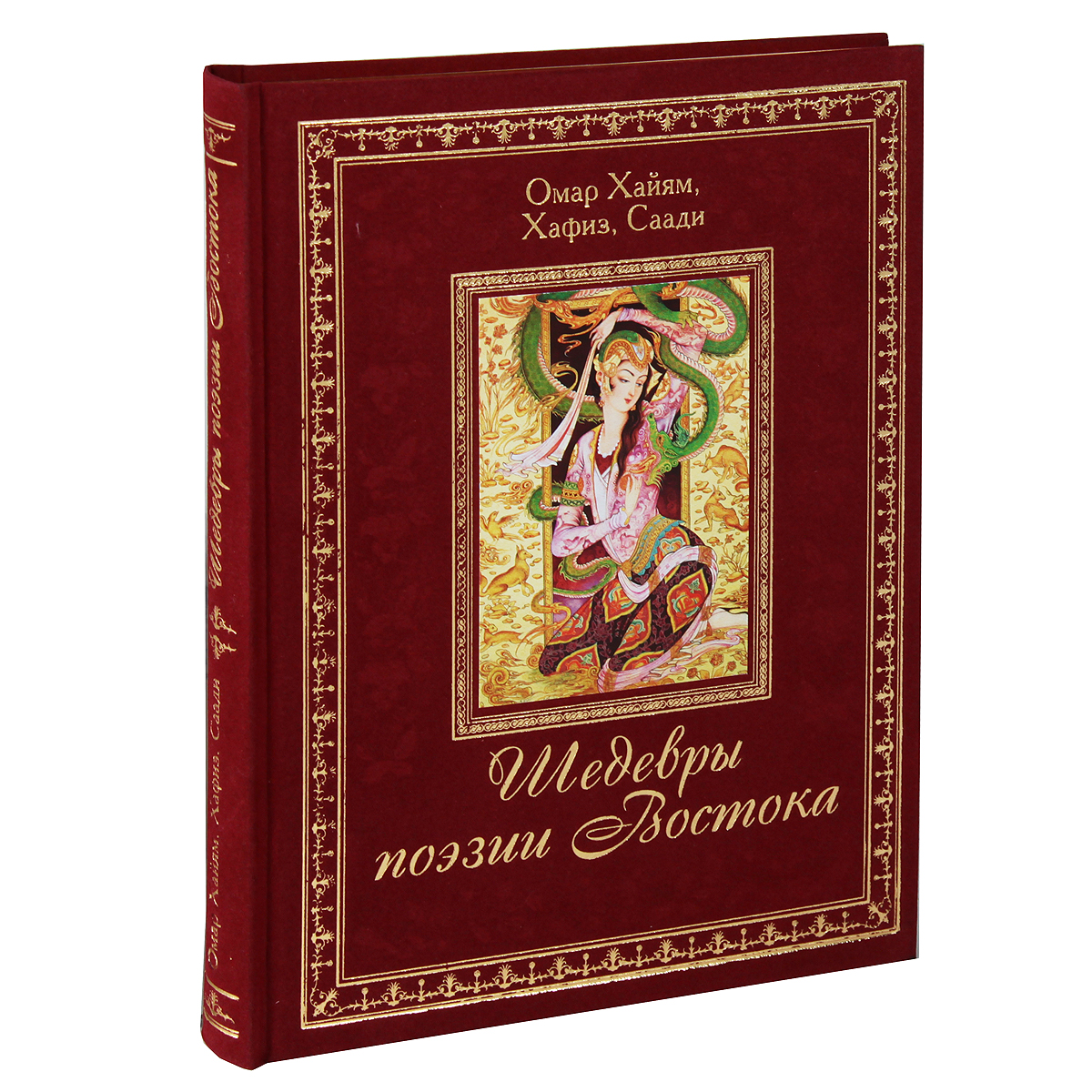 Омар Хайям, Хафиз, Саади Шедевры поэзии Востока (подарочное издание) хафиз газели часть 1
