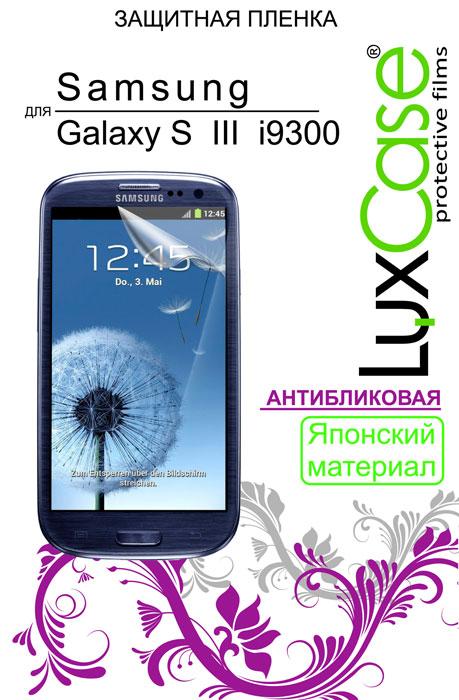 Luxcase защитная пленка для Samsung Galaxy S III (i9300), антибликовая80539Защитная пленка для Samsung Galaxy S III (i9300) - это универсальная защитная пленка, предохраняющая дисплей Вашего электронного устройства от возможных повреждений. Размеры пленки полностью совместимы с Samsung Galaxy S III (i9300). Выбирая защитные пленки LuxCase - Вы продлеваете жизнь сенсорному экрану приобретенного вами мобильного устройства. Защитные пленки LuxCase удобны в использовании и имеют антибликовое покрытие. Благодаря использованию высококачественного японского материала пленка легко наклеивается, плотно прилегает, имеет высокую прозрачность и устойчивость к механическим воздействиям. Потребительские свойства и эргономика сенсорного экрана при этом не ухудшаются. Защитные пленки LuxCase не искажают изображение, приклеиваются легко и ровно.