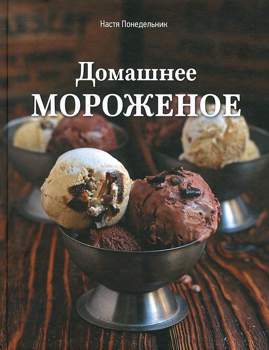 Настя Понедельник Домашнее мороженое 200 здоровых навыков которые помогут вам правильно питаться и хорошо себя чувствовать