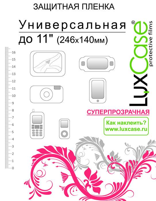 Luxcase универсальная защитная пленка для экрана 11 (246x140 мм), суперпрозрачная80122Защитная пленка для экрана - это универсальная защитная пленка, предохраняющая дисплей Вашего электронного устройства от возможных повреждений. Размеры пленки совместимы со всеми экранами диагональю до 11.Выбирая защитные пленки LuxCase - Вы продлеваете жизнь сенсорному экрану приобретенного вами мобильного устройства. Защитные пленки LuxCase удобны в использовании и имеют антибликовое покрытие. Благодаря использованию высококачественного японского материала пленка легко наклеивается, плотно прилегает, имеет высокую прозрачность и устойчивость к механическим воздействиям. Потребительские свойства и эргономика сенсорного экрана при этом не ухудшаются. Защитные пленки LuxCase не искажают изображение, приклеиваются легко и ровно.