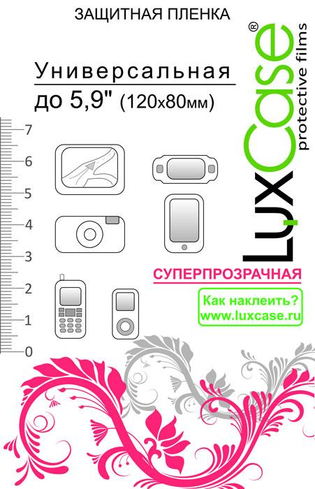 Luxcase универсальная защитная пленка для экрана 5,9 (120x80 мм), суперпрозрачная80102Защитная пленка для экрана - это универсальная защитная пленка, предохраняющая дисплей Вашего электронного устройства от возможных повреждений. Размеры пленки совместимы со всеми экранами диагональю до 5.9.Выбирая защитные пленки LuxCase - Вы продлеваете жизнь сенсорному экрану приобретенного вами мобильного устройства. Защитные пленки LuxCase удобны в использовании и имеют антибликовое покрытие. Благодаря использованию высококачественного японского материала пленка легко наклеивается, плотно прилегает, имеет высокую прозрачность и устойчивость к механическим воздействиям. Потребительские свойства и эргономика сенсорного экрана при этом не ухудшаются. Защитные пленки LuxCase не искажают изображение, приклеиваются легко и ровно.