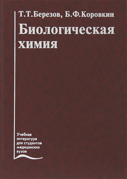 Т. Т. Березов, Б. Ф. Коровкин Биологическая химия прибор рн для определения в организме человека купить