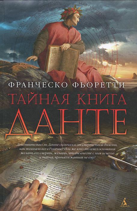 Скачать Тайная книга Данте быстро