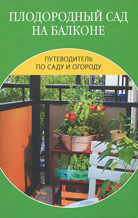 И. О. Иофина Плодородный сад на балконе