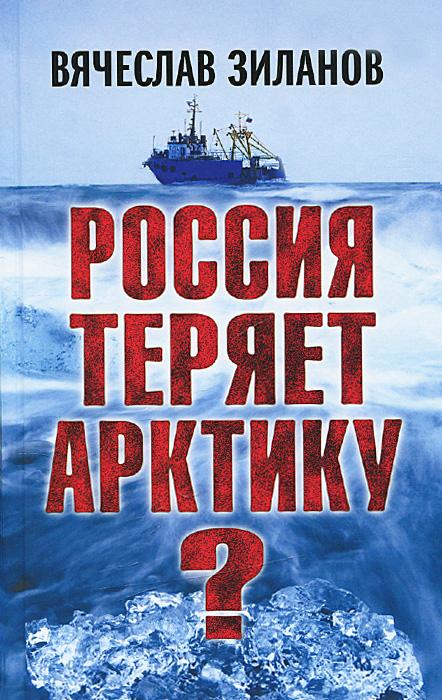 Россия теряет Арктику?