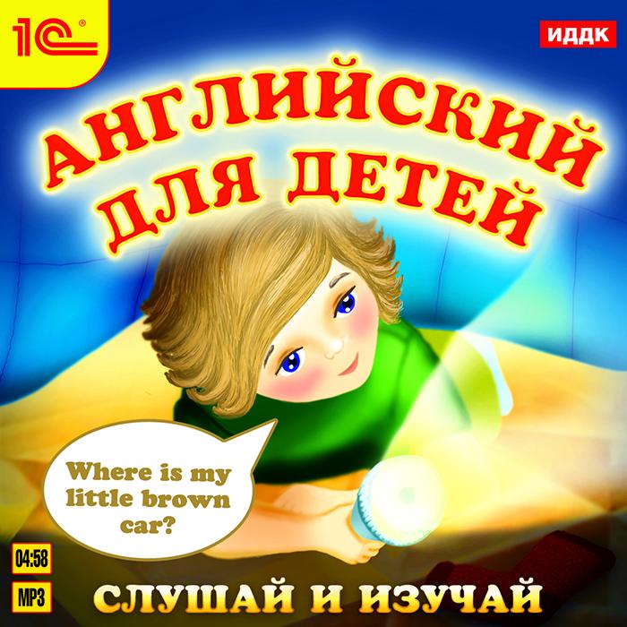 Zakazat.ru 1С: Аудиокниги. Английский для детей. Слушай и изучай