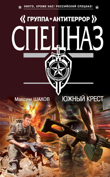 Максим Шахов Южный крест фирму действующую в европе