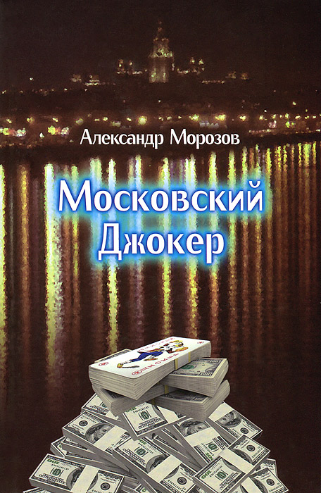 Алесандр Морозов Московский Джокер цена